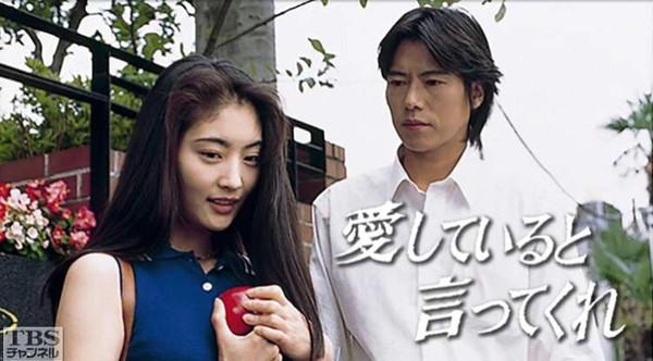 Say You Love Me | Aishiteiru to Ittekure (TBS / 1995)