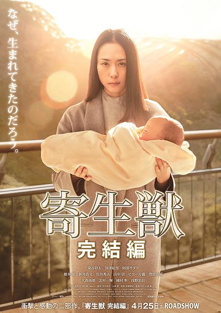 Parasyte Part 2 | Kiseiju Kanketsu Hen (2015)