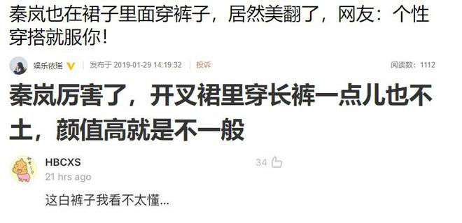 """Diện váy xẻ sâu cùng quần dài, """"nữ hoàng bảo thủ"""" Tần Lam lại khiến netizen bấn loạn: người khen kẻ chê - Ảnh 5."""