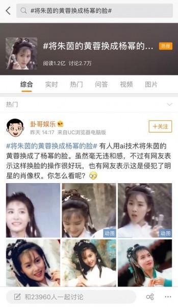chu-de-tren-weibo