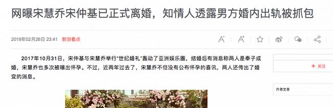 Báo Trung tung bằng chứng Song Hye Kyo cạch mặt bạn thân sau khi bắt quả tang Song Joong Ki ngoại tình  - Ảnh 1.