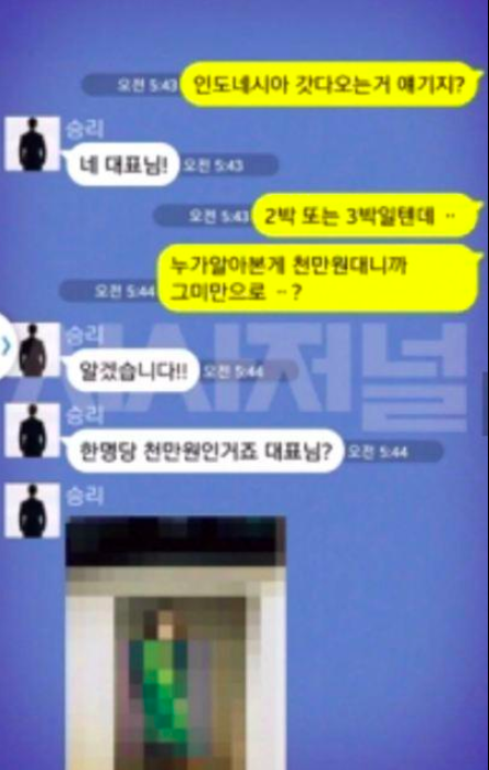 Luật sư của Seungri vừa thông báo thân chủ bị