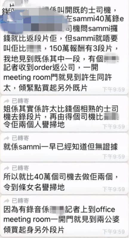 Trịnh Tú Văn đã sớm biết chồng ngoại tình, là người thuê tài xế quay video bắt gian với giá 1,2 tỷ đồng? ảnh 2
