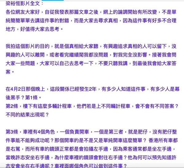 Bạn thân của Huỳnh Tâm Dĩnh tiếp tục tố cáo: Trịnh Tú Văn và Hứa Chí An cho phép đối phương ra ngoài ăn vụng ảnh 5