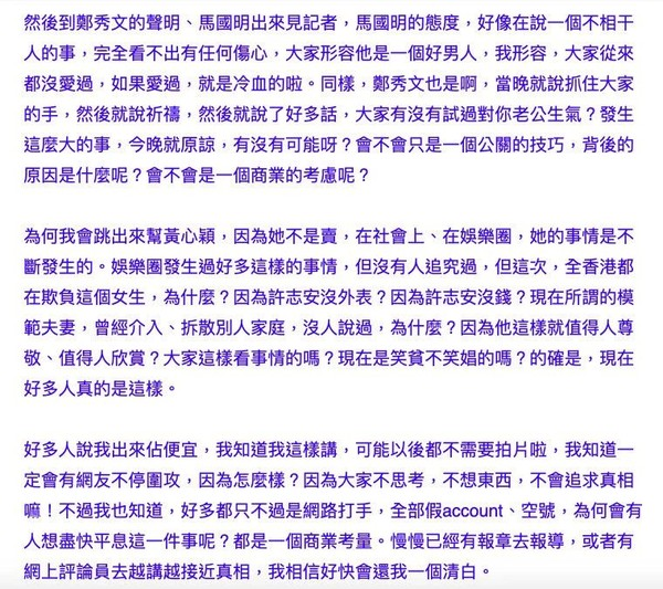 Bạn thân của Huỳnh Tâm Dĩnh tiếp tục tố cáo: Trịnh Tú Văn và Hứa Chí An cho phép đối phương ra ngoài ăn vụng ảnh 7