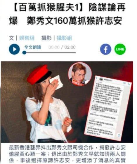 Bạn thân của Huỳnh Tâm Dĩnh tiếp tục tố cáo: Trịnh Tú Văn và Hứa Chí An cho phép đối phương ra ngoài ăn vụng ảnh 10