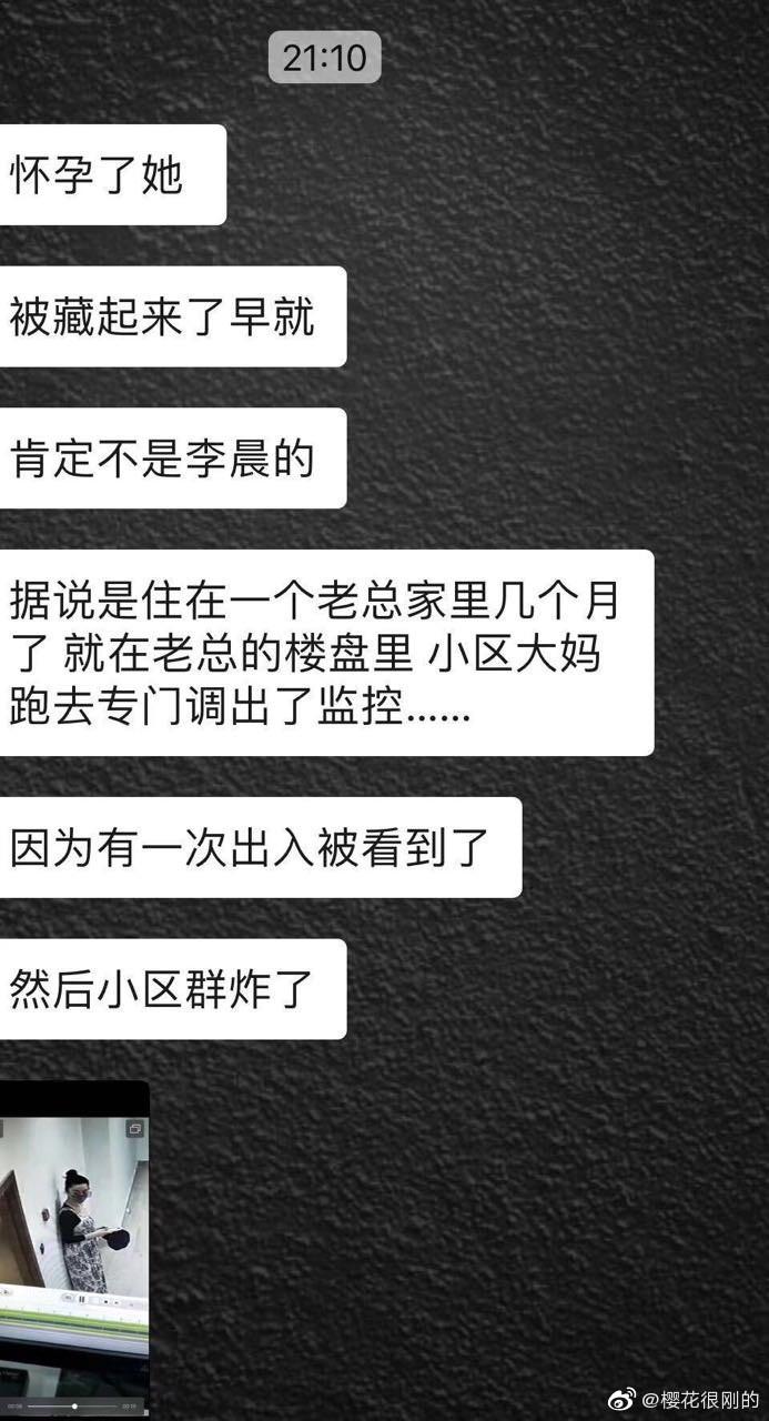 Drama căng đét: Phạm Băng Băng cắm sừng Lý Thần, lộ ảnh bụng bầu lớn nhưng đứa con lại là của quan chức cấp cao? - Ảnh 1.