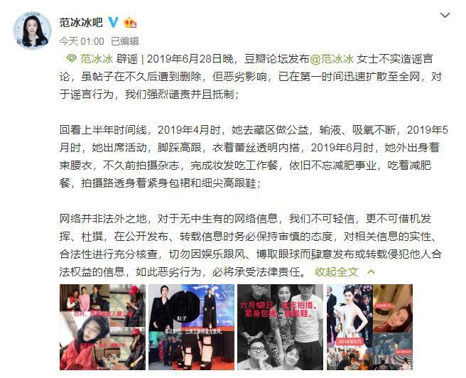 Netizen phản ứng dữ dội, đưa bằng chứng đập lại tin đồn Phạm Băng Băng mang thai nhưng không phải con Lý Thần - Ảnh 3.