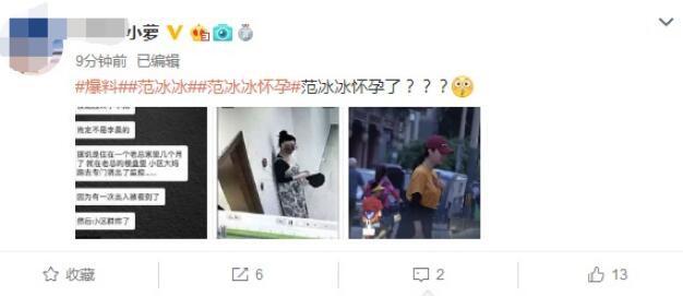 Netizen phản ứng dữ dội, đưa bằng chứng đập lại tin đồn Phạm Băng Băng mang thai nhưng không phải con Lý Thần - Ảnh 1.